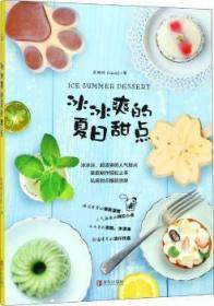全新正版图书 冰冰爽的夏日甜点 梁凤玲(Candy)著 青岛出版社 9787555271819 书友惠书店