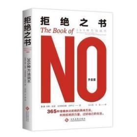 全新正版图书 拒绝之书-365种方法说不-升级版 (美)苏珊·纽曼,(美)克里斯蒂娜·沙伊尔著 文化发展出版社 9787514221565 书友惠书店