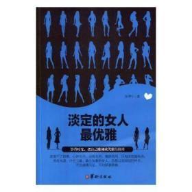 全新正版图书 淡定的女人优雅 张伊宁著 华龄出版社 9787516911204 书友惠书店