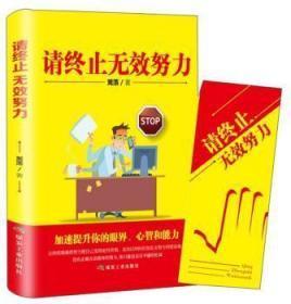 全新正版图书 请终止无效努力 篱落 煤炭工业出版社 9787502070892 书友惠书店