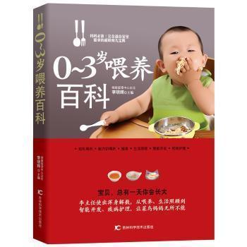全新正版图书 0-3岁喂养百科 李明辉主编 吉林科学技术出版社 9787538455847 龙诚书店