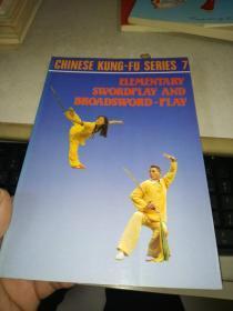 CHINESE KUNG-FU SERIES 7——Elementary Swordplay and Broadsword-play  初级刀剑术(全英文版)