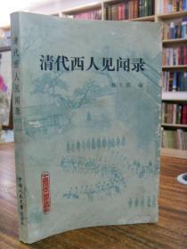 清代西人见闻录-杜文凯 编 1985年一版一印