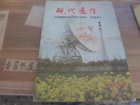 现代通信【1981年】   创刊号