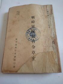 战时军队教育令草案 民国二十八年版 军事委员会军训部印发 稀见抗战时期文献