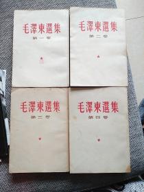 毛泽东选集1-4册(繁体字版本)好品