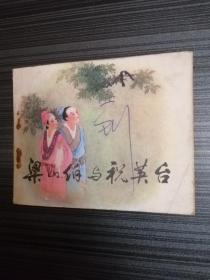 连环画:梁山伯与祝英台(名家王叔晖绘画,人美版,1981年2版2印)