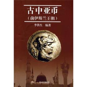 古中亚币:前伊斯兰王朝