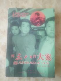"""""""三八""""大案.。辽宁省沈阳市特大系列持枪杀人抢劫案侦破纪实。"""