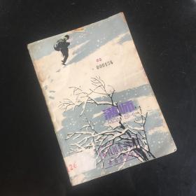 正版现货 满师(上世纪70年代经典儿童短篇小说集,插图挺漂亮。78年11月上海1版1印,馆藏书)