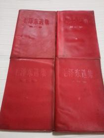 毛泽东选集[1-4]卷 红塑皮 1966年7月改横排版 1967年1月北京第2次印刷