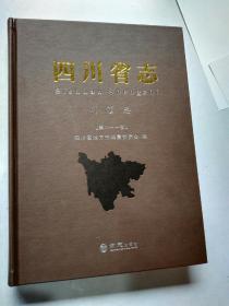 四川省志.(第八十一卷) 川酒志  正版库存新书