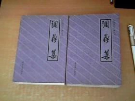 中国烹饪古籍丛书: 调鼎集  1版1印   品佳  【东4】