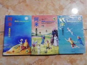 阿米I-星星的孩子 宇宙之心 爱的文明【3册】