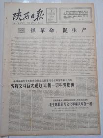 文革报纸陕西日报1966年9月7日(4开六版)我们一定要按照毛主席的教导,要用文斗不用武斗。