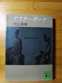 日文原版   アフターダーク 天黑以后(店内千余种低价日文原版书)