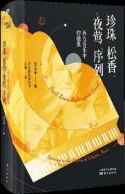 珍珠·松香·夜莺·序列