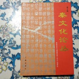 秦文化论丛 第十辑