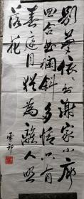 雪祁 书法,原名马竞先,又名马树森,字景仙,1911年生于河北霸县一个书香门第、教育世家。1939年,马老在冀南参加革命,1940年加入中国共产党。