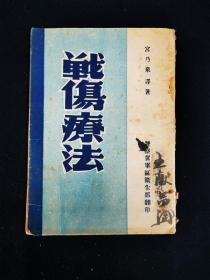 战伤疗法(附录潘尼西林的实用知识等内容) 1947年出版-晋冀鲁豫军区卫生部翻印(医学)