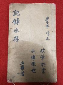 庚子年,政权随笔,毛笔稿本一册