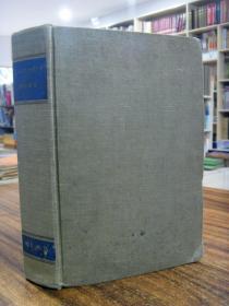美国政治史纲(1956年一版一印仅7.5千册 精装)