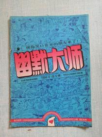 幽默大师 1994年第4期总第52期