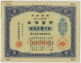 1940年日本军国政府委托劝业银行发行支持对中国战争侵略的储蓄债券,面值7元50钱