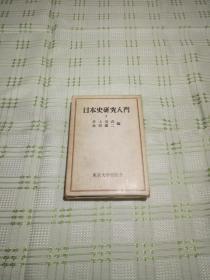 日本史研究入门