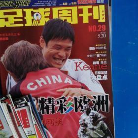 足球周刊。库存28本,年份不等,无重复,量大从优。