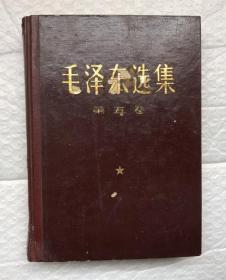 毛泽东选集(第五卷) (硬装,1977年初版)