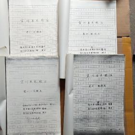 宜川县志校注(一,三,四和六)