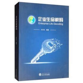 企业生命解码 许天长 武汉大学出版社 9787307210868