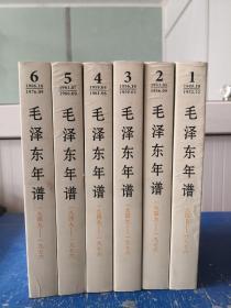 毛泽东年谱(1949-1976)平装 6册