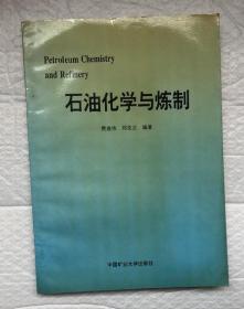 石油化学与炼制