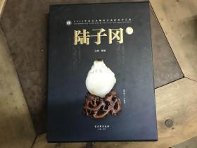陆子冈杯 中国玉石雕刻评选获奖作品集