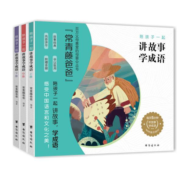常青藤爸爸陪孩子一起讲故事学成语(共3册)