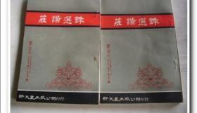 庄楷选录—2册