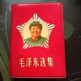毛泽东选集(1一4卷)袖珍合订本