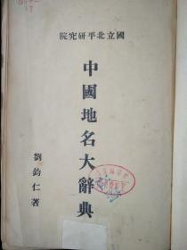 中国地名大辞典