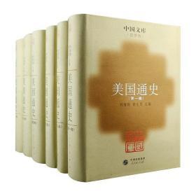 送书签tg-9787010049113-(精)中国文库第二辑·史学类:美国通史-(全六册)