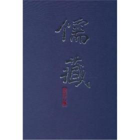 儒藏:精华编.二〇册.经部书类