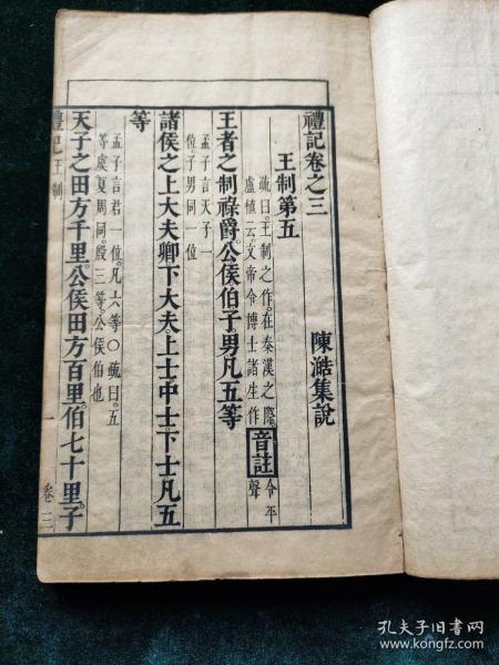 國學古籍:明版明印《禮記》卷三、五、六共三冊,竹紙,刊刻精雅,字墨清晰