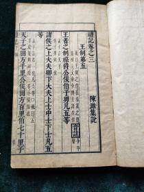 国学古籍:明版明印《礼记》卷三、五、六共三册,竹纸,刊刻精雅,字墨清晰