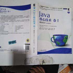 Java  核心技术   卷1