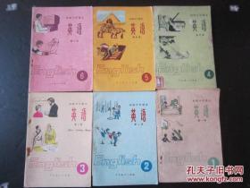 80年代老课本:老版初中英语课本教材教科书全套6本  【1982-84年,未使用】
