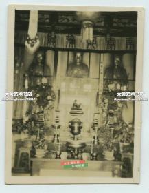 民国山东青岛湛山寺佛堂大殿内佛像和堂前五供老照片