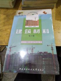 建筑施工与管理专业系列教材中央广播电视大学教材:建筑材料(第3版)
