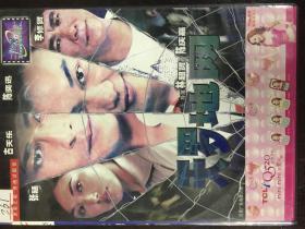 """DVD 电影""""天罗地网""""主演:古天乐、陈奕迅、李修贤、张延 光盘1碟"""