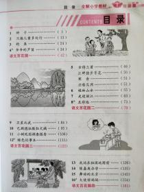 金星教育系列丛书·小学教材全解:四年级语文下(语S版 2015春)